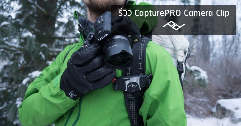 cover-capturepro-camera-clip-review