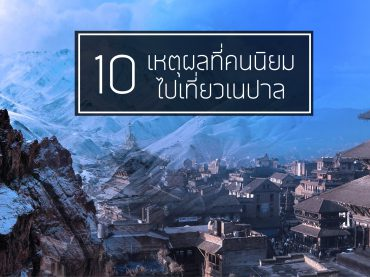 10-reasons-why-people-go-to-nepal-1